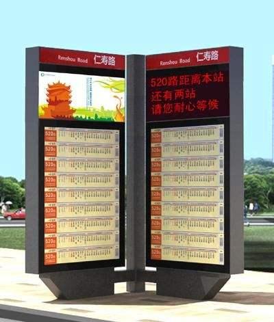 智能公交电子站牌